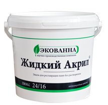 фирменная тара жидкого акрила для реставрации ванн стакрил, пластол, экованна