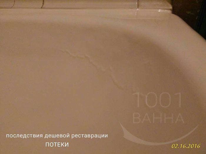 зигзагообразный потек на реставрационном слое ванны