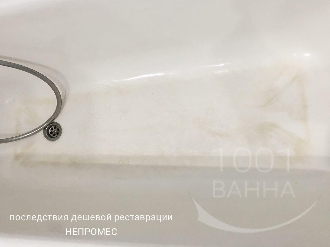 темные полосы на дне ванны после заливки акрилом