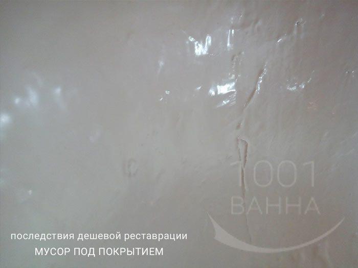 ворс от целлюлозной тряпки под эмалевым покрытием ванны