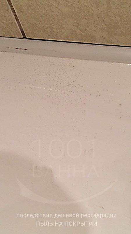 пыль на наливном покрытии ванны