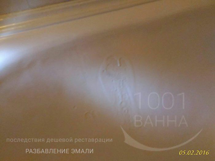 потекшая разбавленная краска на ванне