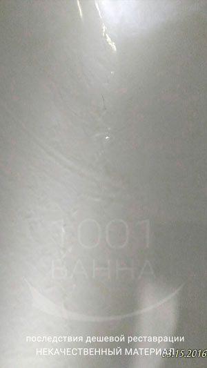 результаты использования акрила невысокого качества для ремонта ванны