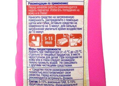 инструкция на упаковке моющего средства Адрилан
